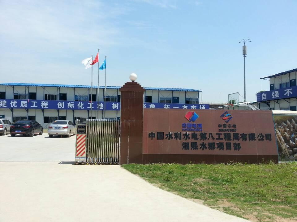 中国水电八局湘熙水郡安监万博体育app世杯版下载