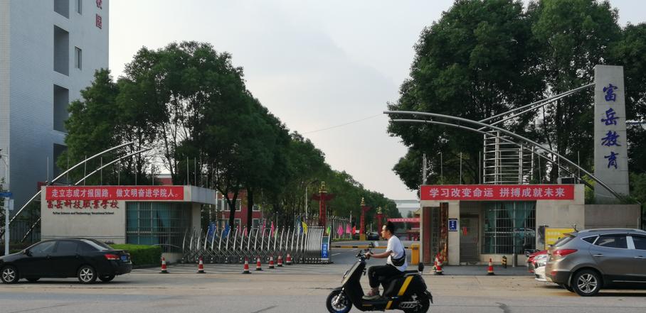 岳富科技职业学校通讯机房
